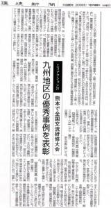 「エコアクション21:九州の優秀事例を表彰