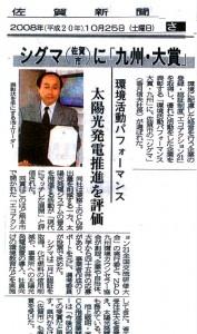 佐賀新聞「シグマ(佐賀市)に九州 大賞」