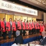 株式会社シグマ創立50周年記念感謝の集い