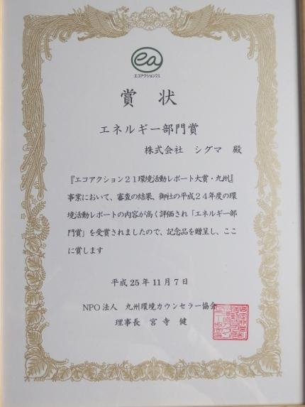 「エネルギー部門賞」を受賞