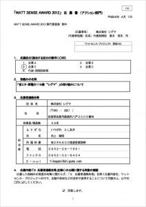WATT SENSE AWARD 2012 応募書