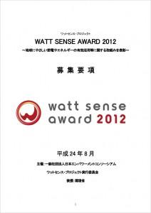 「ワットセンス・アワード2012」募集要項