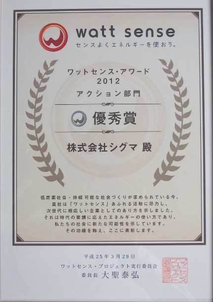 「ワットセンス・アワード2012」優秀賞を受賞