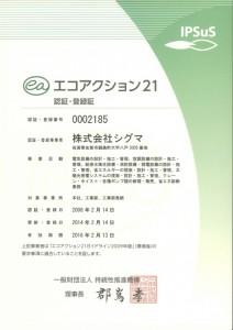 エコアクション21 認定・登録証