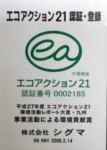 エコアクション21 認証番号 0002185
