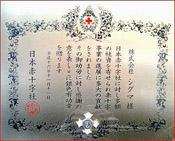 日本赤十字社 感謝盾受賞