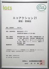 エコアクション21 全国大会にて「環境活動パフォーマンス大賞・九州」受賞