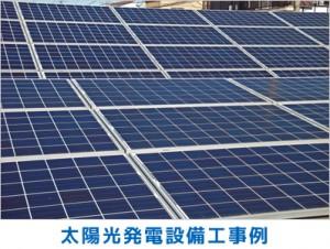 太陽光発電設備工事例