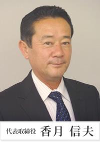 代表取締役 香月信夫