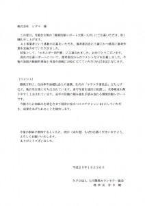 平成25年度エコアクション21 環境活動レポート大賞・九州 応募書