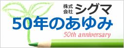 シグマ 50年のあゆみ