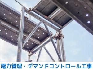 電力管理・デマンドコントロール工事