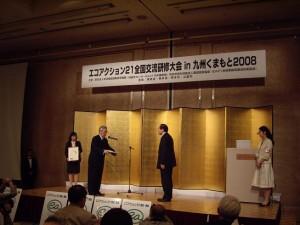 環境活動パフォーマンス大賞九州に選ばれました