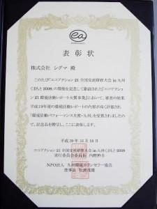 環境活動パフォーマンス大賞九州 表彰状