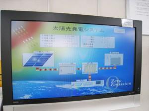 株式会社シグマ 太陽光発電システム