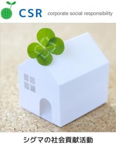CSR:シグマの社会貢献活動