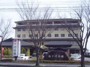 株式会社観光ホテル 千代田館様 省エネ化工事例