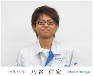 八谷 信宏
