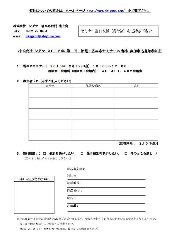 省エネセミナー in唐津