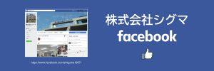 株式会社シグマ facebook