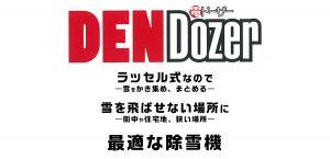 除雪機 DEN Dozer(電ドーザー)
