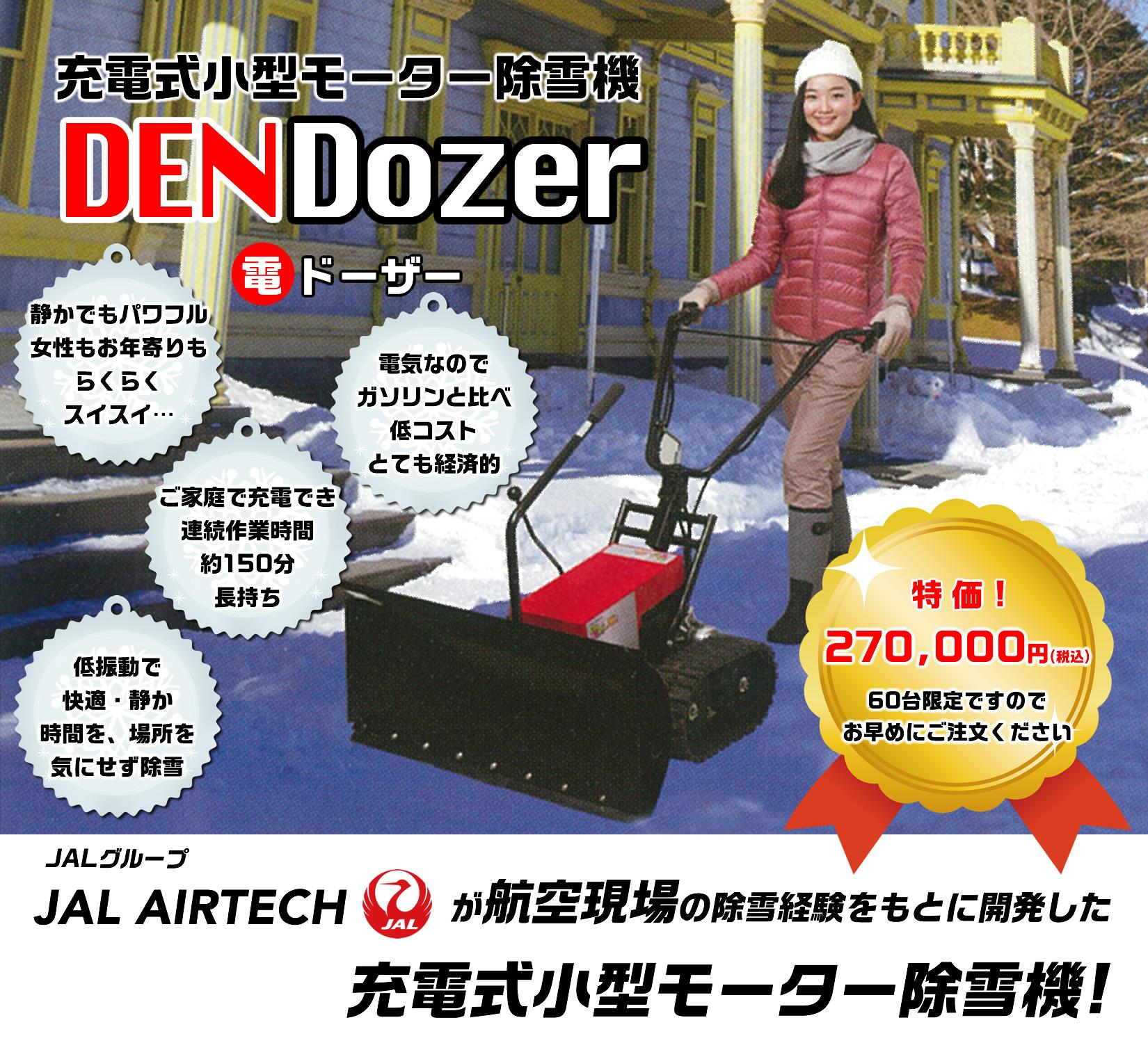 充電式小型モーター除雪機 DEN Dozer(電ドーザー)