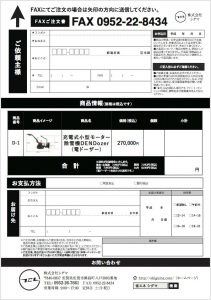 電ドーザーFAX注文用紙
