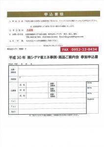 株式会社シグマ 省エネ商品ご案内
