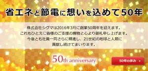 株式会社シグマ 50年のあゆみ
