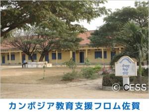 カンボジア教育支援フロム佐賀