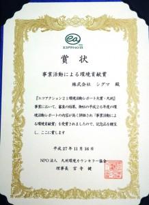事業活動による環境貢献賞