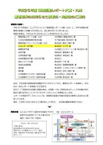 エコアクション21 発表会・表彰式
