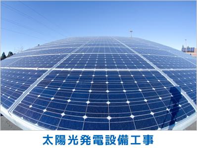 太陽光発電設備工事