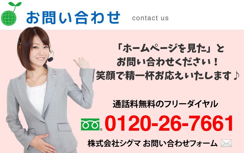株式会社シグマ お問い合わせ