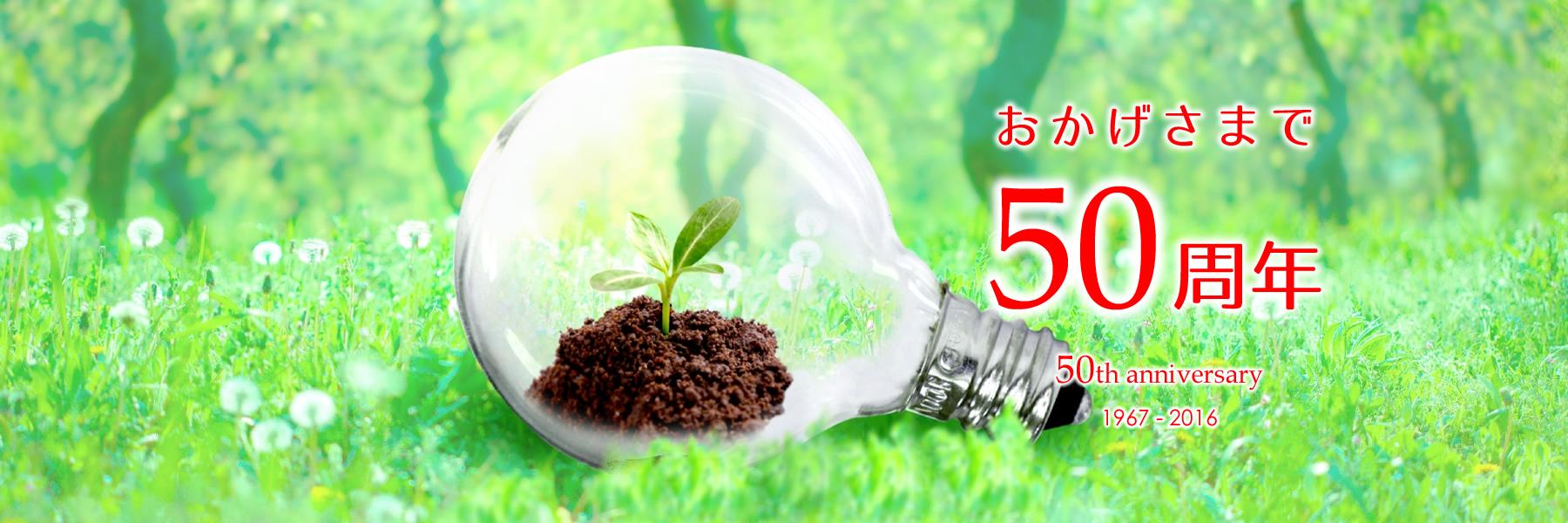 株式会社シグマ 50周年