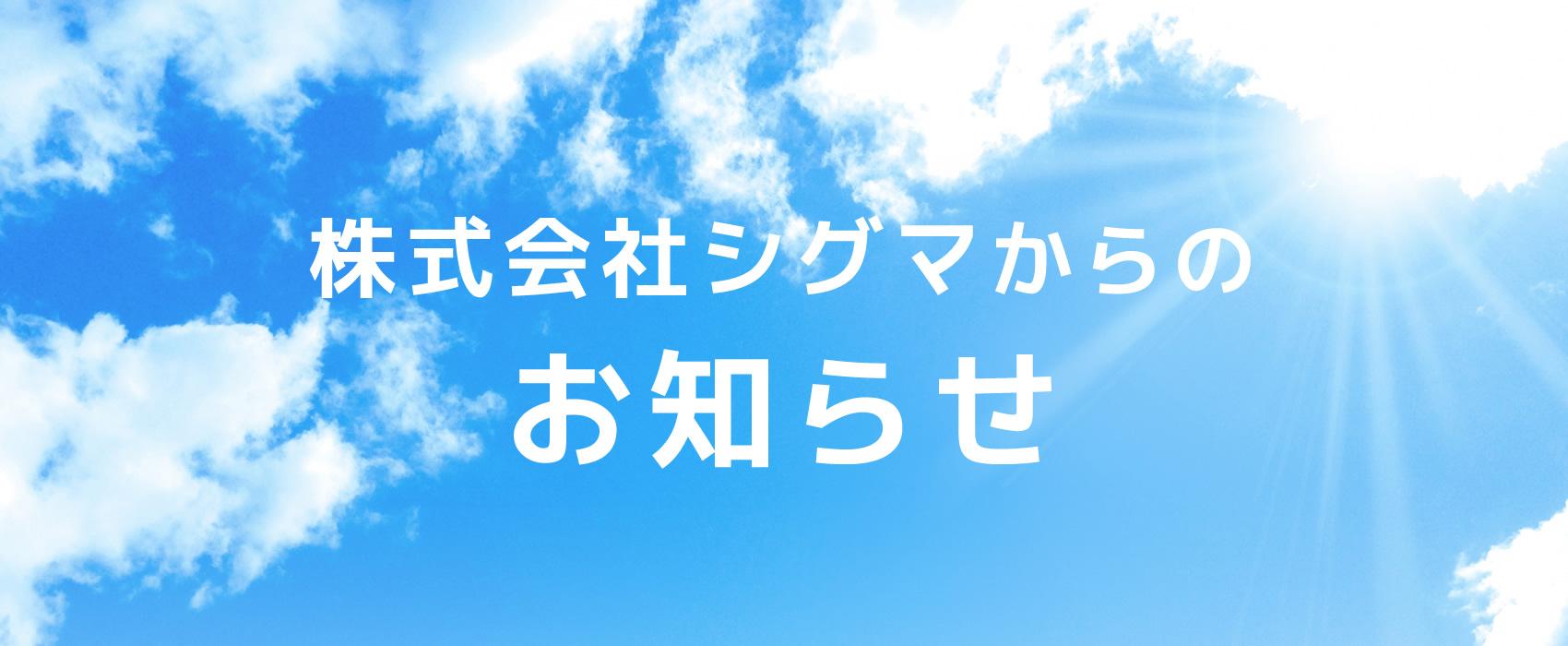 株式会社シグマからのお知らせ