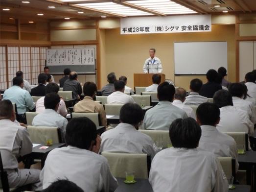平成28年度(株)シグマ 安全協議会