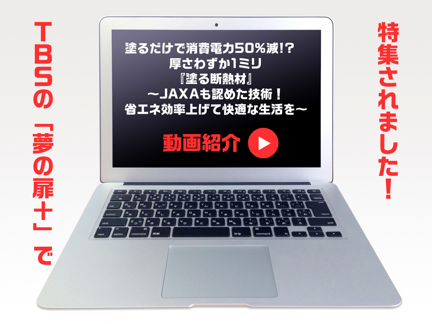 TBS夢の扉+ 断熱塗装GAINA