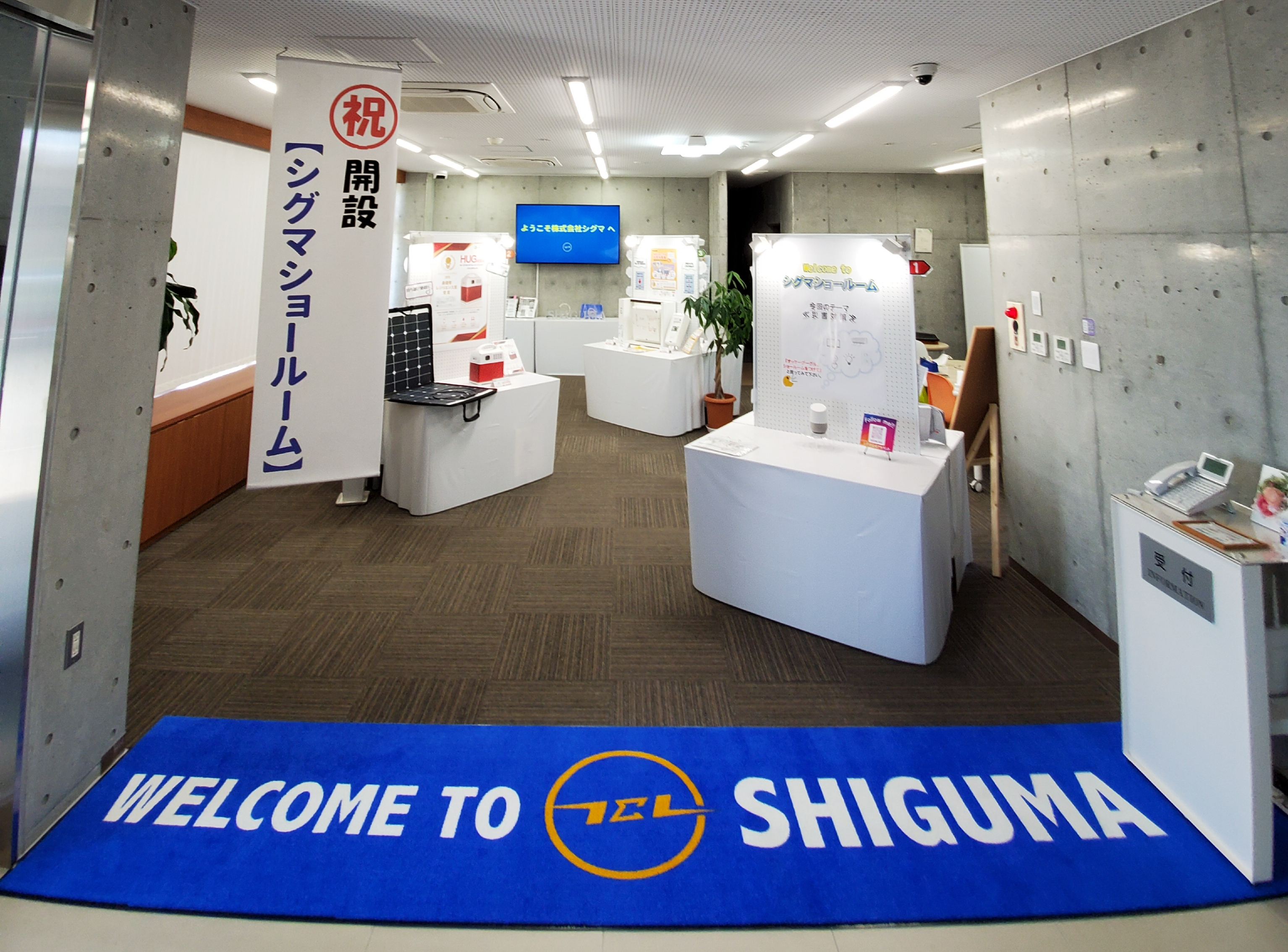 株式会社シグマ ショールーム