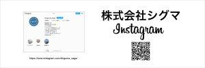 株式会社シグマ Instagram
