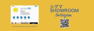シグマ SHOWROOM Instagram